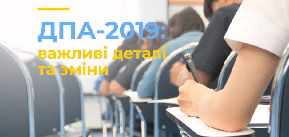 ДПА — 2019